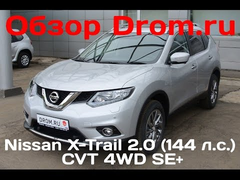 Nissan X Trail 2016 2.0 144 л. с. 4WD CVT SE видеообзор