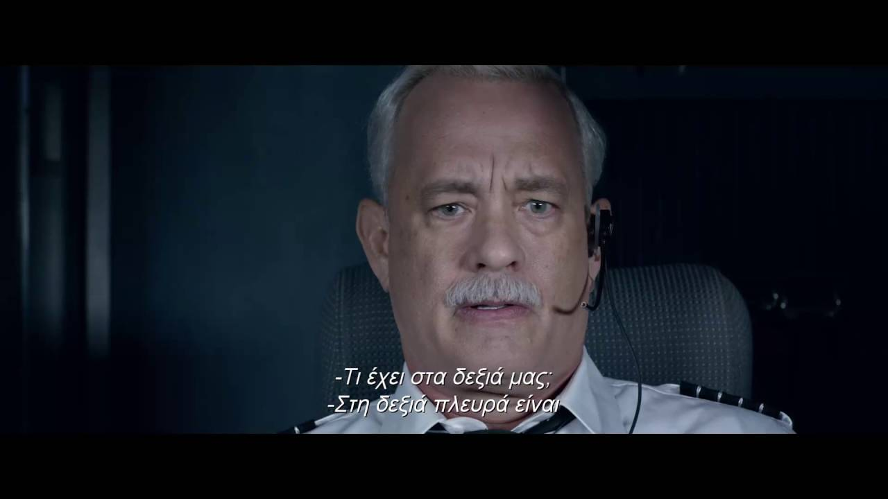 Sully - Official Trailer 2 (Gr Subs)