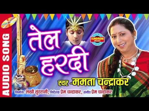 TARI HARI NANI - TEL HARDI - Mamta Chandrakar - Prem Chandrakar - CG SONG - BIHAV GEET