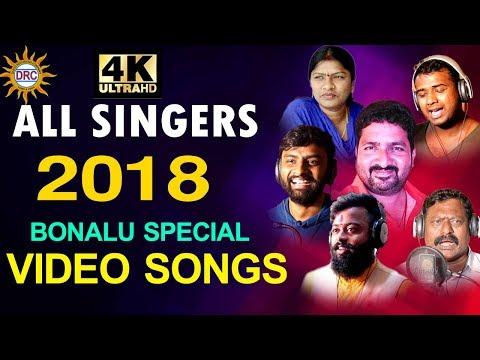 All Singers Bonalu Special Video Songs 2018 | Most Popular Singers Special Videos | DRC