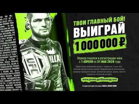 Выиграй 1 миллион рублей вместе с Хабибом Нурмагомедовым и энергетическим напитком GORILLA