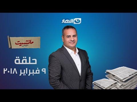الحلقة الكاملة لبرنامج مانشيت القرموطي بتاريخ 2018/2/9 مع الإعلامي جابر  القرموطي