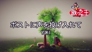 【カラオケ】ポストに声を投げ入れて/YUKI