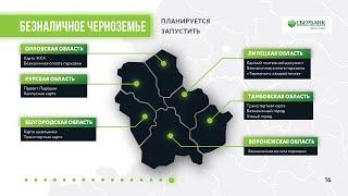 Презентация Сбербанка СЭФ для Среднерусского Экономического Форума 2017