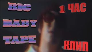 BIG BABY TAPE - ОН ТЕБЯ ЦЕЛУЕТ feat. Руки Вверх (КЛИП)-1час