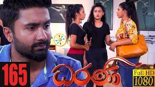Dharani   Episode 165 04th May 2021 Thumbnail