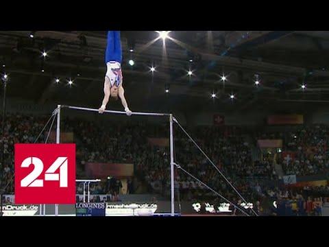 Российские гимнасты впервые в истории выиграли золото чемпионата мира - Россия 24