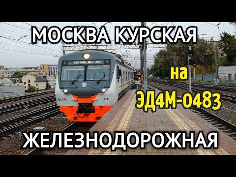 Москва Курская - Железнодорожная на ЭД4М-0483 // 5 сентября 2019