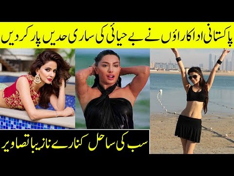 Pakistani Actresses Pictures On Beach Gone Viral | Desi Tv