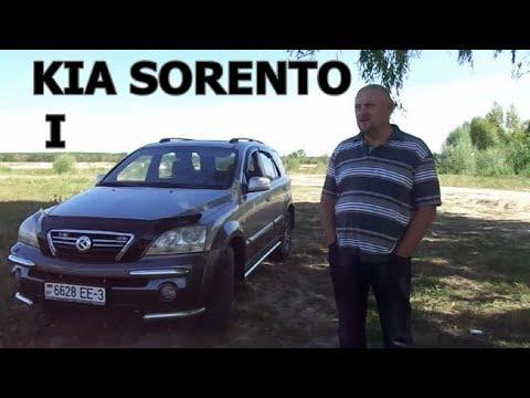 КИА Соренто/KIA SORENTO, 2,5 crdi, модель 2002-2006гг., комплектация ЕХ. Видеообзор, тест-драйв.
