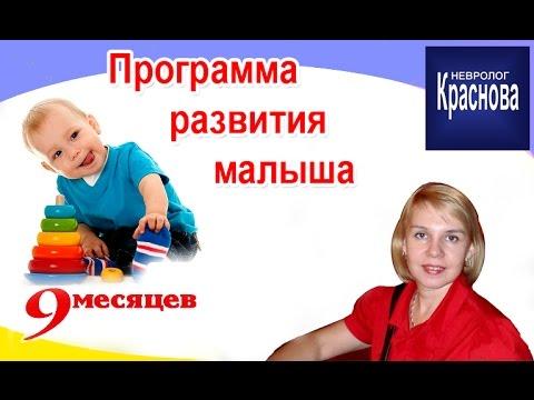 Программа развития ребенка в 9 месяцев. Доктор Краснова.