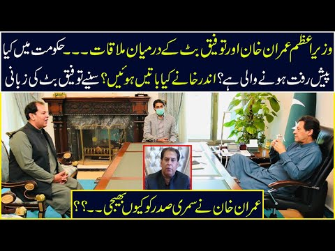 Hassan Nisar: وزیراعظم عمران خان اورتوفیق بٹ کے درمیان ملاقات۔۔۔حکومت میں کیاپیش رفت ہونےوالی ہے؟توفیق بٹ کی زبانی