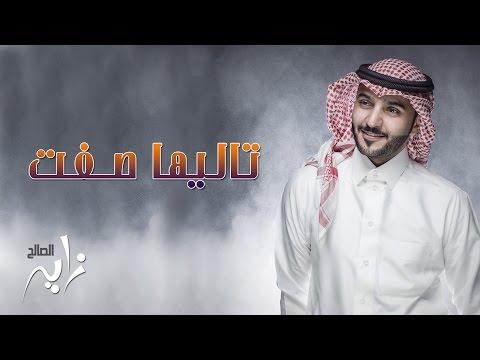 #زايد الصالح - تاليها صفت (النسخة الأصلية) | جلسة 2015
