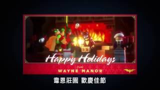 【樂高蝙蝠俠電影】祝大家聖誕跨年快樂!