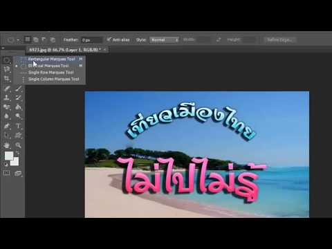 วิธีทำตัวหนังสือให้นูนสวยอย่างง่ายๆ ด้วยโปรแกรม Photoshop : Sivakorn