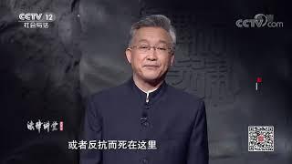 《法律讲堂(文史版)》 20191021 秦陵 尘封的帝国·修陵人| CCTV社会与法