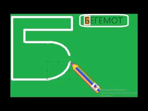 как нарисовать 3D букву Б Азбука Маршака Русский алфавит ...