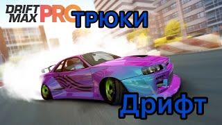 Drift Max Pro (крутые трюки и дрифт)