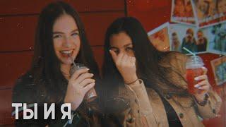 Michelle Kennelly & Kathryn C — Ты и я (ПРЕМЬЕРА 2019) Саундтрек к сериалу