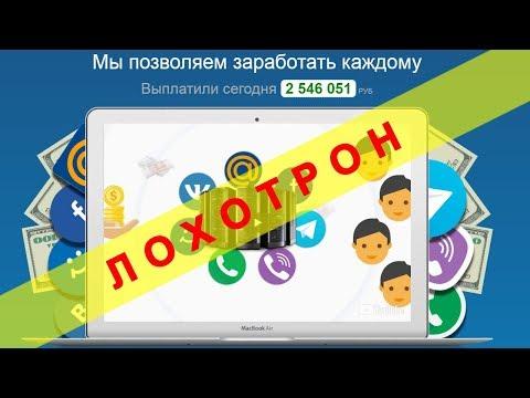 Сайт система социальный заработок отзывы проверенные и без обмана