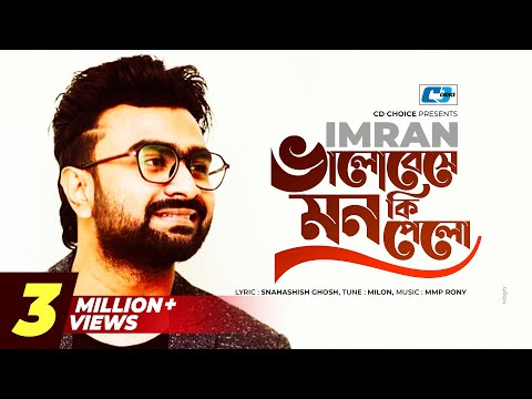 Valobeshe Mon Ki Pelo | IMRAN | Lyrical Video | Bangla Hit Songs 2016
