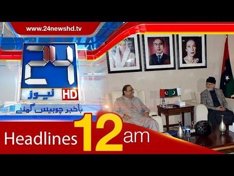 News Headlines | 12:00 AM | 17 January 2018 | 24 News HD