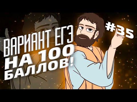 ВАРИАНТ #35 ЕГЭ 2021 ФИПИ НА 100 БАЛЛОВ (МАТЕМАТИКА ПРОФИЛЬ)