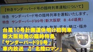 【車内放送】計画運休明け初列車臨時特急「サンダーバード99号」(683系 北陸ロマン 新大阪-敦賀)