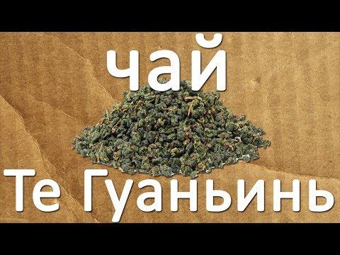 Зеленый чай ТеГуаньинь Улун из Китая - tieguanyin