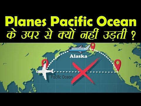 Why Planes Don't Fly Over the Pacific Ocean   Planes अलास्का के ऊपर से ही उड़कर क्यों जाती है ?