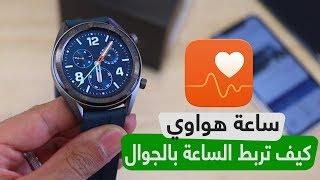 شرح طريقة ربط ساعة هواوي Watch GT بالجوال أيفون و أندرويد