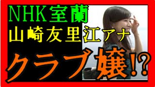 山崎友里江アナウンサー『NHK室蘭』 【高級クラブ嬢だった!?】 高田陽...