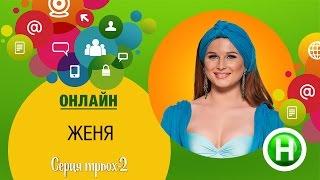 Онлайн-встреча с героиней шоу
