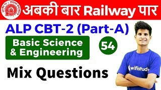 9:00 AM - RRB ALP CBT-2 2018 | Basic Science and Engg by Neeraj Sir | Mix Questions