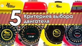 Как выбрать бензиновый двигатель: 5 советов(, 2016-11-16T13:27:32.000Z)