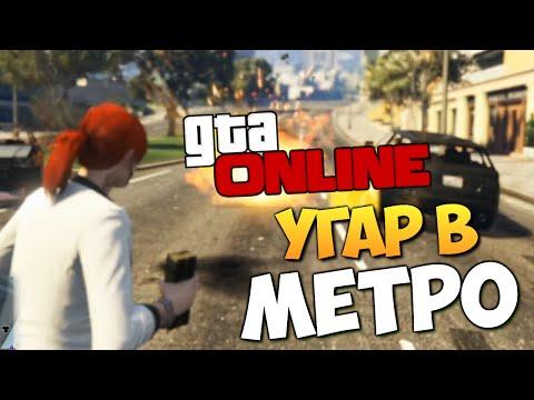 GTA ONLINE - СЕРИЯ БЕЗУМНЫХ ИДЕЙ PS4 134