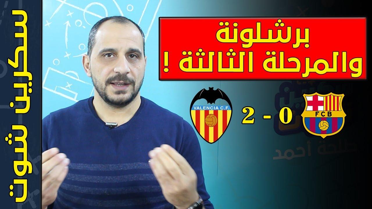 Photo of فالنسيا 0:2 برشلونة | دخول برشلونة وكيكي سيتين إلى المرحلة الثالثة وهي الأهم !تحليل المباراة – الرياضة