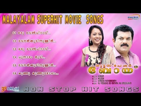 Newspaper Boy |Wilson|Dasettan|Chitra|M.G Sreekumar Malayalam Movie Audio Full Songs| 2017