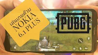 รีวิวเล่นเกม ด้วย Nokia 6.1 Plus  ตอนที่ 3 : PUBG