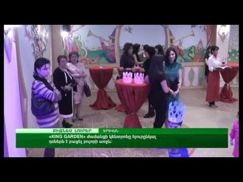 King Garden - ArmNews TV