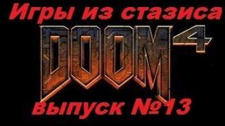 Doom 4 - Игры из стазиса 13