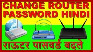 how to change router password router ka password kaise badalte hain in hindi siti broadband