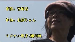命くれない 瀬川瑛子 作詞:吉岡治 作曲:北原じゅん.