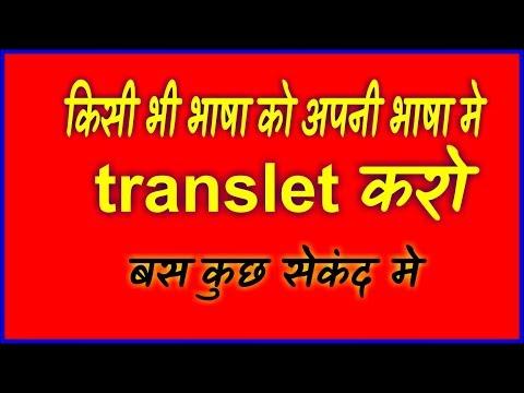 How to use Google Translate  P C