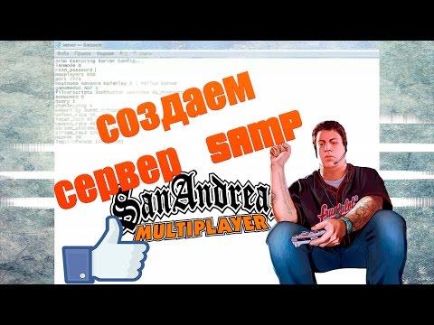 видео: Как создать свой сервер samp 0.3z/x/e/c/7