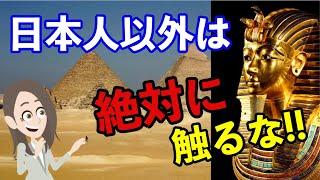 【海外の反応】超驚愕!!エジプト政府が日本だけに支援を要請した理由にとは⁈ 古代文化財に日本人以外の外国人は手を触れるな!!【日本のあれこれ】