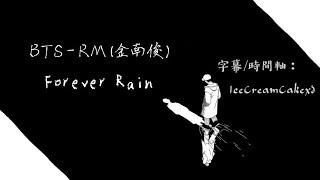 【繁體字幕】BTS (防彈少年團/ 방탄소년단)/ RM (金南俊/ 김남준) - Forever Rain