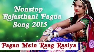 Repeat youtube video Nonstop Rajasthani Fagun Song 2016 | VIDEO JukeBox | फागुन गीत | Nonstop Fagun Hits | RDC Rajasthani