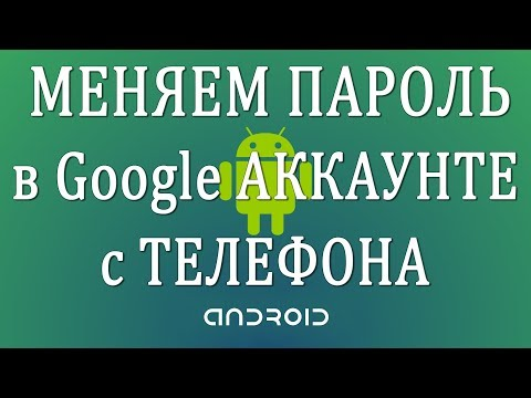 Как сменить пароль в гугл аккаунте с телефона