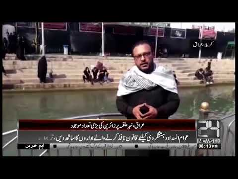 Special coverage from Canal Al Qama ( Karbala Iraq )